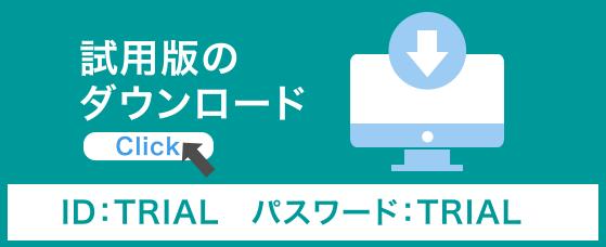 トレナビ試験版のダウンロ-ド