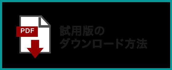 トレナビ試験版のダウンロ-ド方法