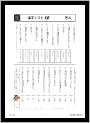 漢字解答サンプル